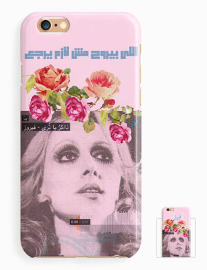 Fairuz - Pink