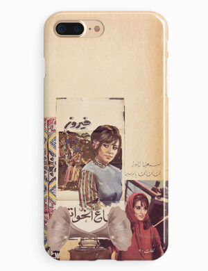 Fairuz - Classic