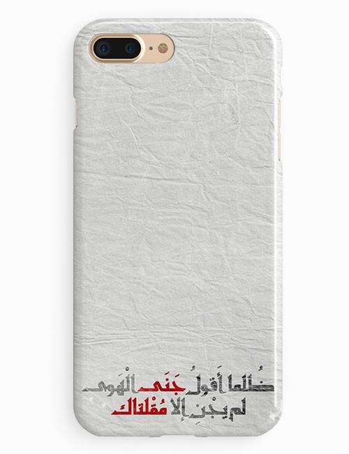 ظلما أقول جنى الهوى | احمد شوقي