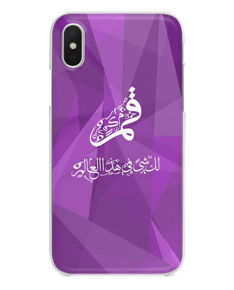 Arabic Case | لك شيء في هذا العالم