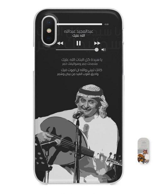عبدالمجيد عبدالله | الله عليك